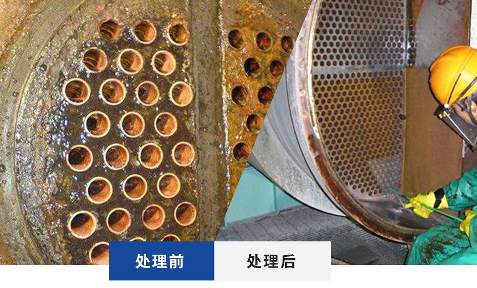 换热器清洗对比图