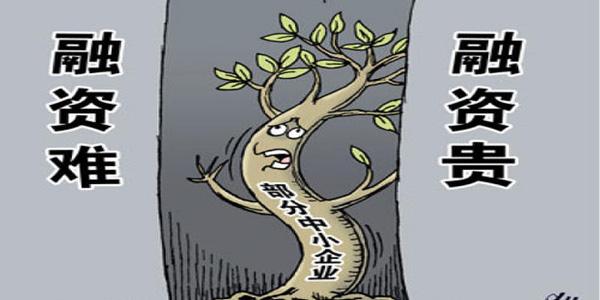 内蒙古帮助解决小微企业融资难的问题