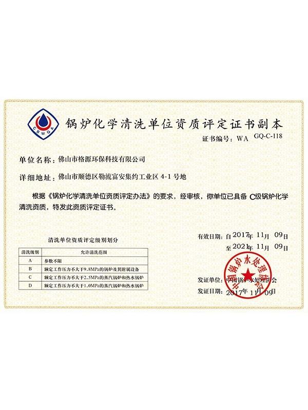 佛山格源锅炉化学清洗单位资质评定证书