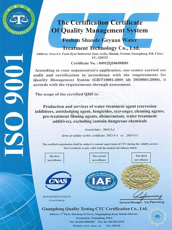 佛山格源-ISO9001证书