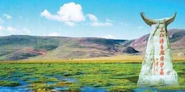 三江源水源涵养量年均增幅6%以上