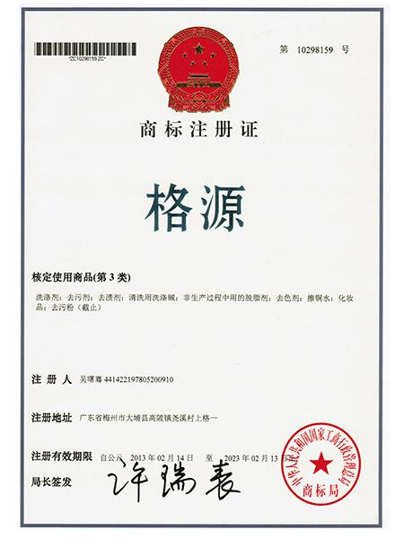 佛山格源-商标注册证