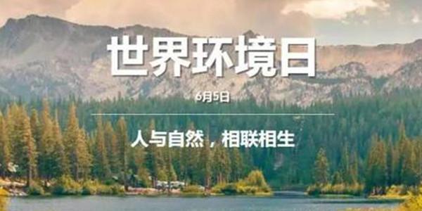 生态环境部部署2020年六五环境日宣传工作