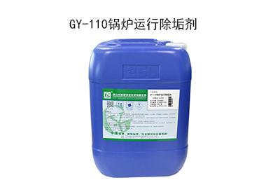 GY-110锅炉运行除垢剂