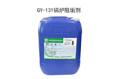 GY-131锅炉阻垢剂
