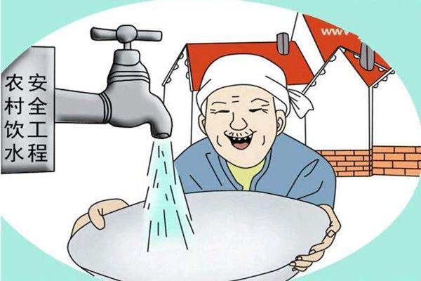 贫困人口饮水问题