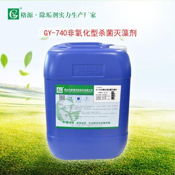 GY-740非氧化型杀菌灭藻剂(有泡型)