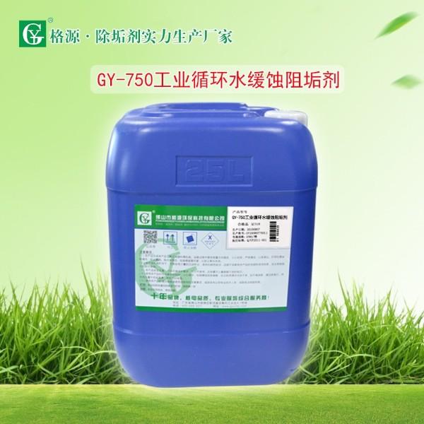 GY-750工业循环水缓蚀阻垢剂(标准型)
