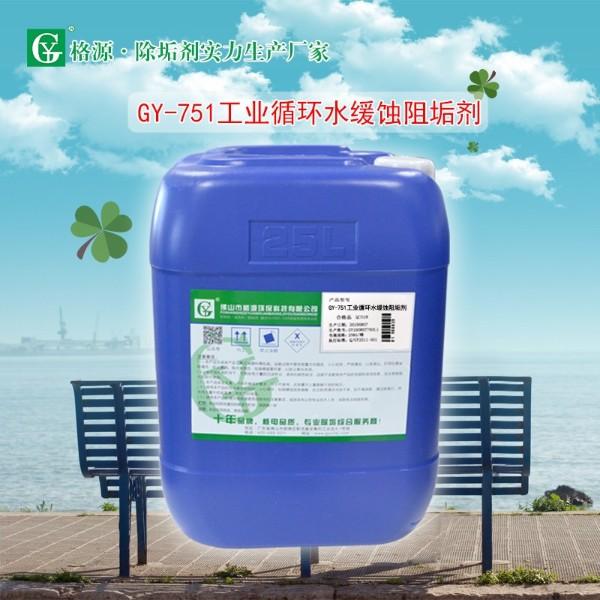 GY-751工业循环水缓蚀阻垢剂(硬水型)