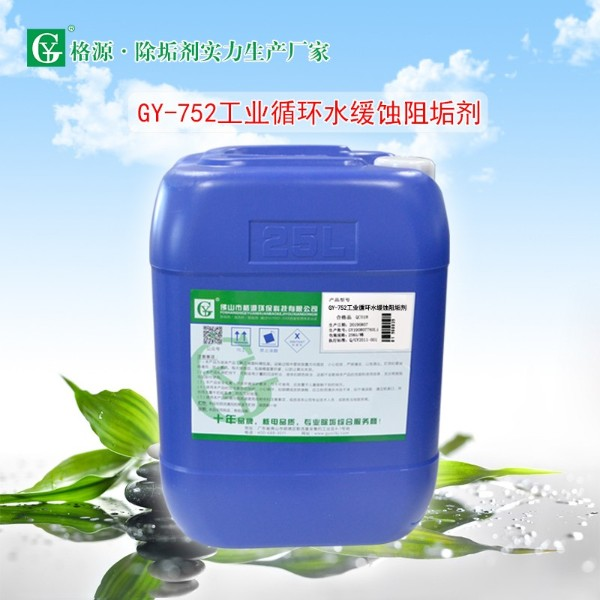 GY-752工业循环水缓蚀阻垢剂(防腐型)