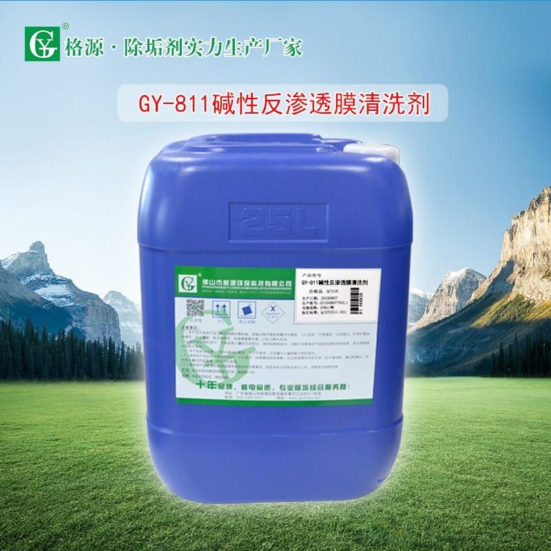 GY-811反渗透膜碱性清洗剂