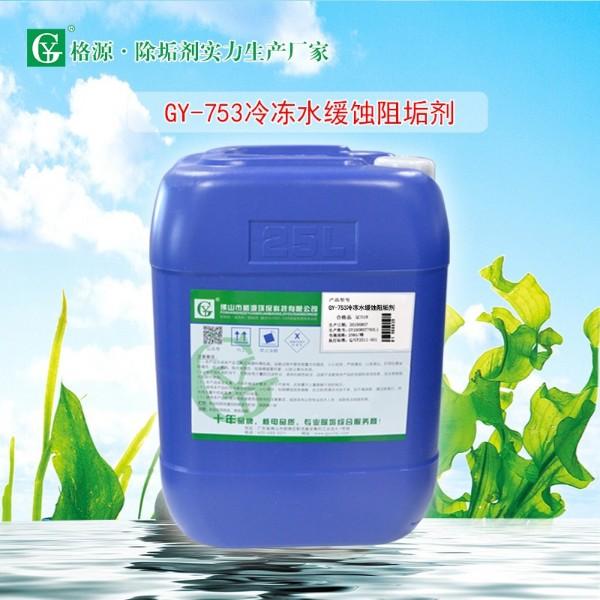 GY-753冷冻水缓蚀阻垢剂