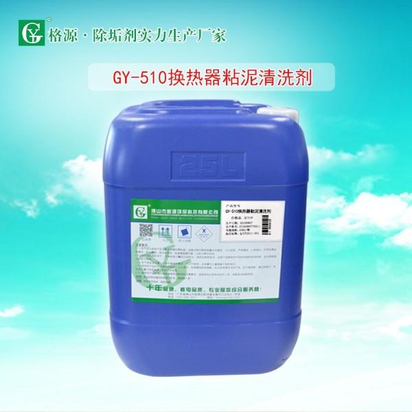 GY-510换热器粘泥清洗剂