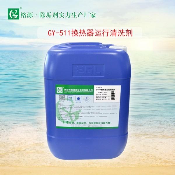 GY-511换热器运行清洗剂