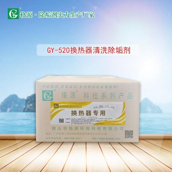 GY-520换热器清洗除垢剂