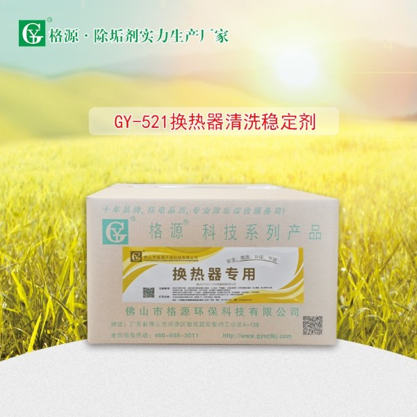 GY-521换热器清洗稳定剂