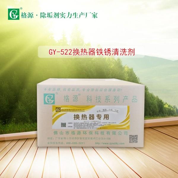 GY-522换热器铁垢清洗剂