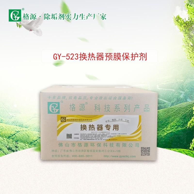 GY-523换热器预膜保护剂