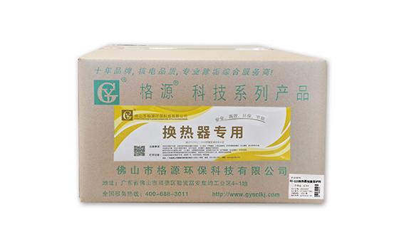 换热器预膜保护剂