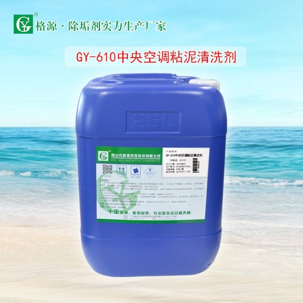 GY-610中央空调粘泥清洗剂