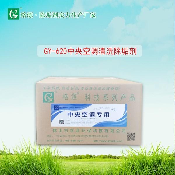 GY-620中央空调清洗除垢剂