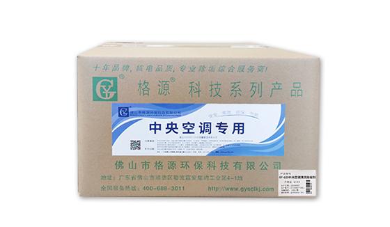 中央空调清洗除垢剂