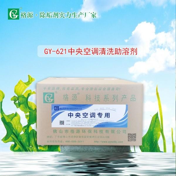GY-621中央空调清洗助溶剂