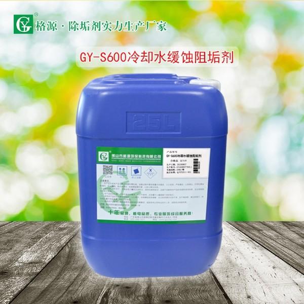 GY-S600冷却水缓蚀阻垢剂(中央空调)