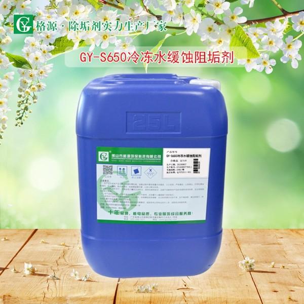GY-S650冷冻水缓蚀阻垢剂(中央空调)