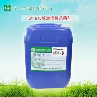 GY-810反渗透膜清洗杀菌剂