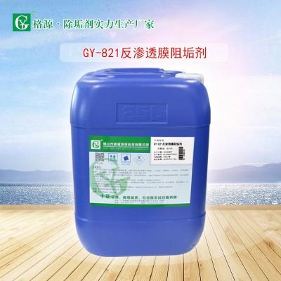 GY-821反渗透膜阻垢剂(硬水型)