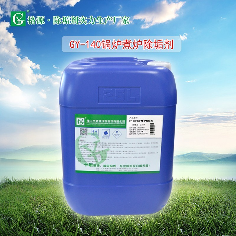 GY-140锅炉煮炉除垢剂