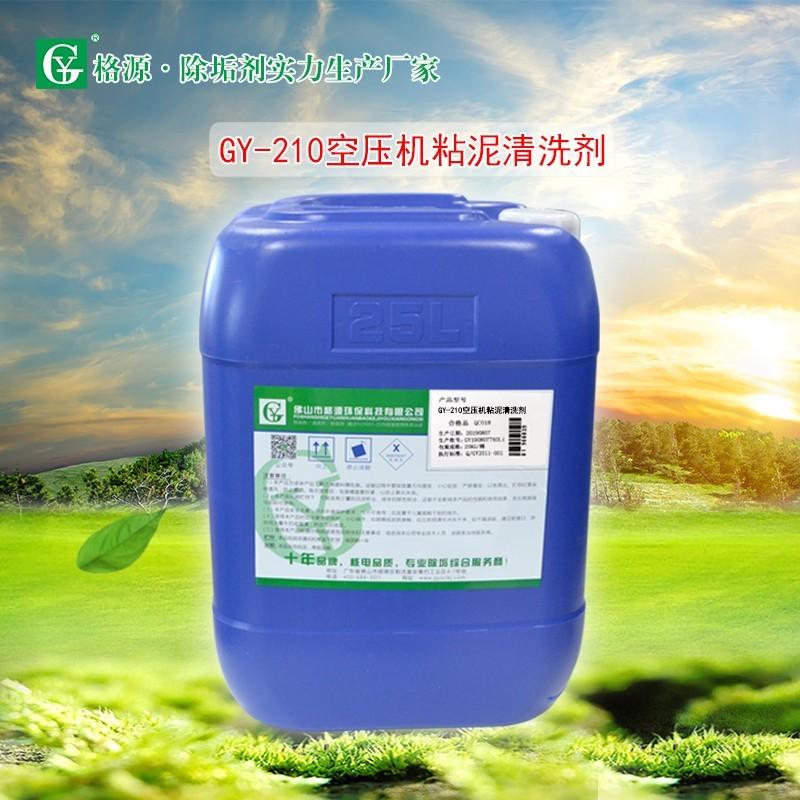 GY-210空压机粘泥清洗剂