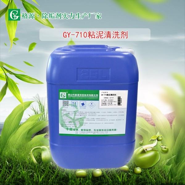 GY-710工业循环水粘泥清洗剂