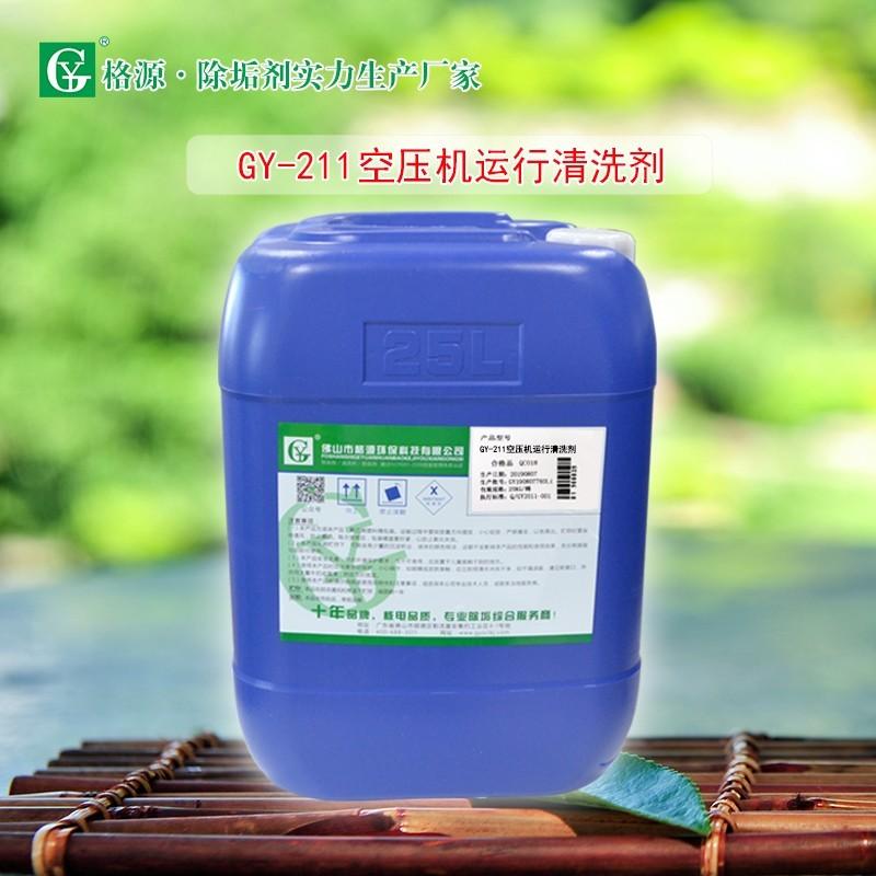 GY-211空压机运行清洗剂