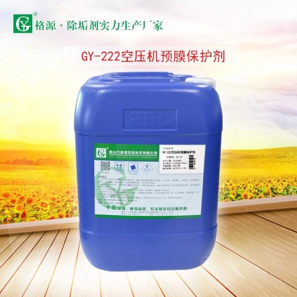 GY-222空压机预膜保护剂