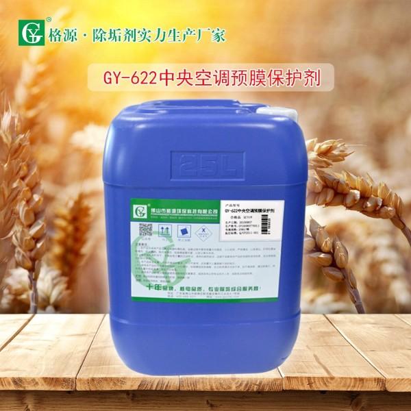 GY-622中央空调预膜保护剂