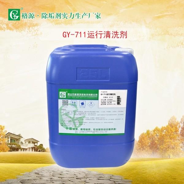 GY-711工业循环水运行清洗剂