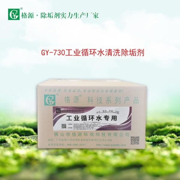 GY-730工业循环水清洗除垢剂