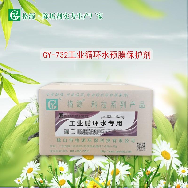 GY-732工业循环水预膜保护剂