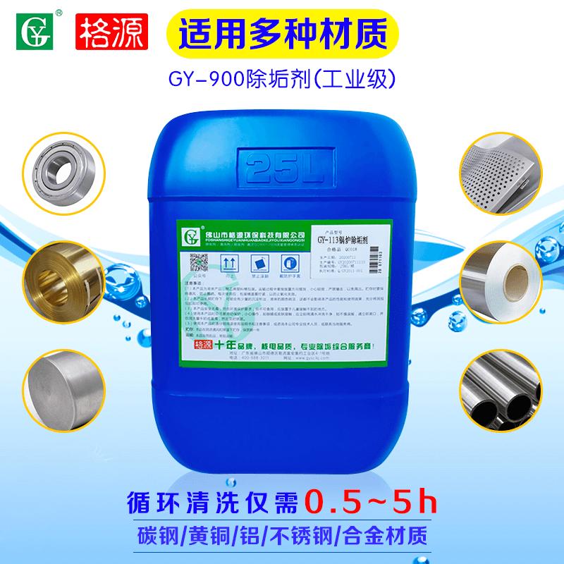 GY-900除垢剂(工业级)
