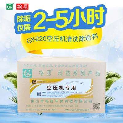 GY-220空压机清洗除垢剂