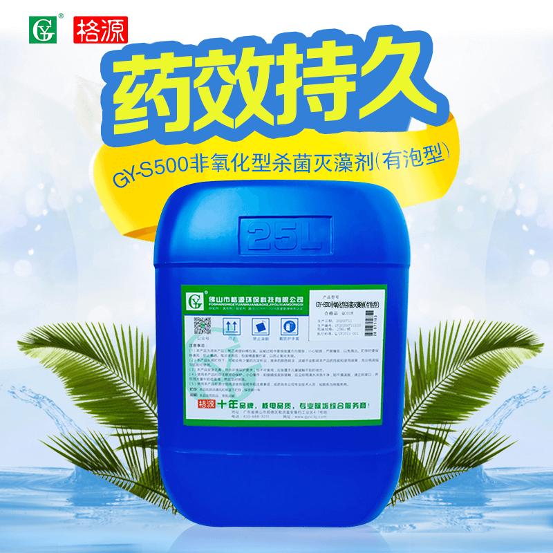 GY-S500非氧化型杀菌灭藻剂(有泡型)换热器