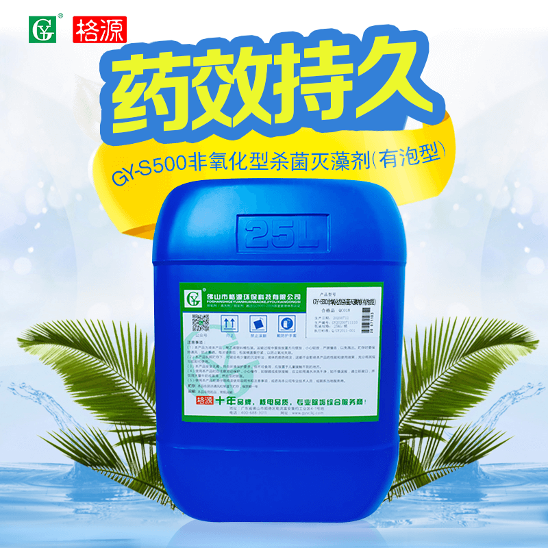 GY-S500杀菌灭藻剂(中央空调)