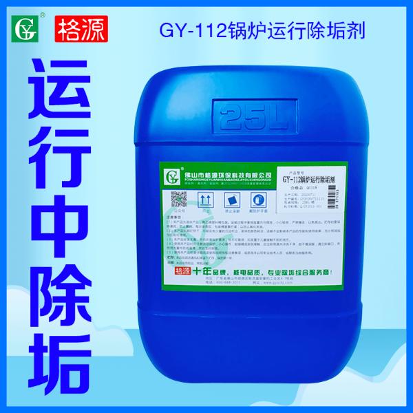 GY-112锅炉运行除垢剂
