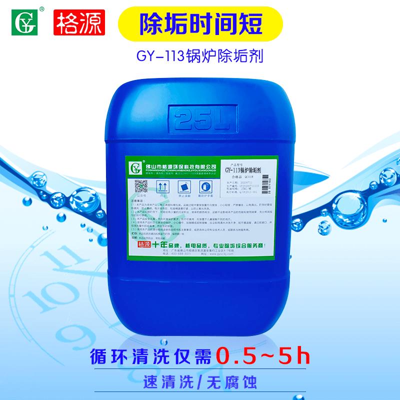 GY-113锅炉除垢剂