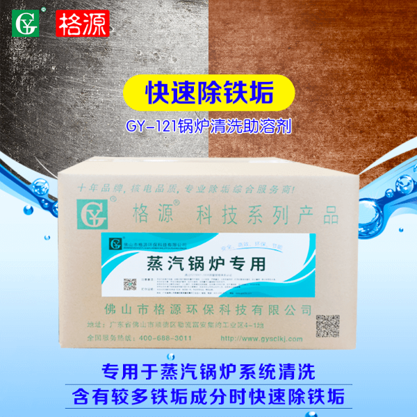 GY-121锅炉清洗助溶剂