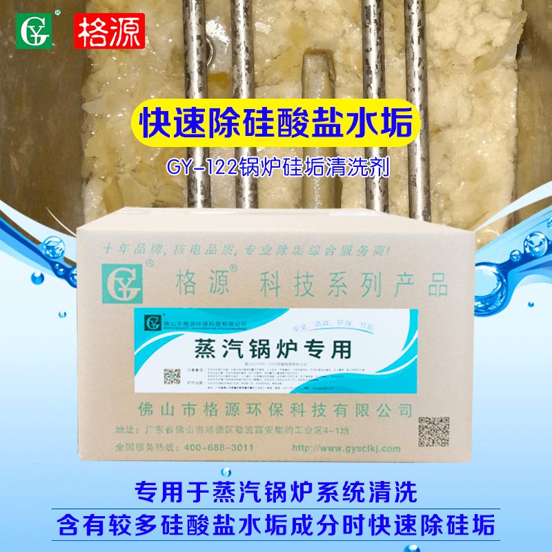 GY-122锅炉清洗硅垢清洗剂