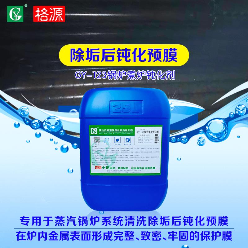 GY-123锅炉煮炉钝化剂