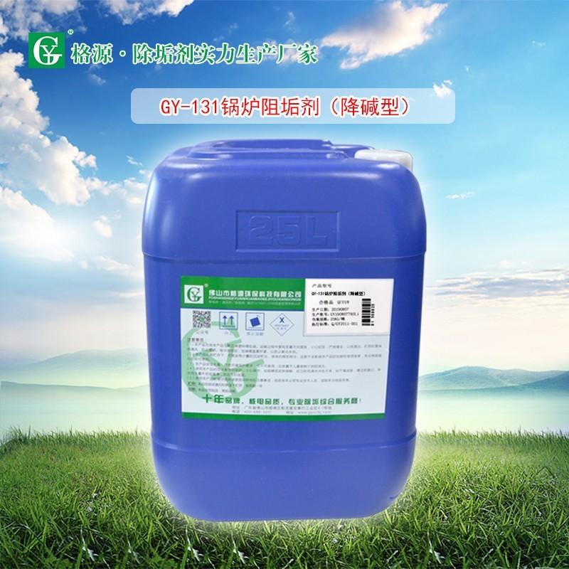 GY-131锅炉阻垢剂(降碱型)